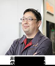 井口鉄工所 株式会社 代表取締役 井口善裕